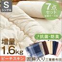 【送料無料】 中綿1.6kg 抗菌 防臭 布団セット 7点セット シングル 洗える 収納ケース