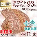 柄任せだからこの価格!【送料無料】 日本製 ホワイトダックダ...