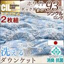 2枚組【送料無料】【7年保証】 日本製 洗える ダウンケット...