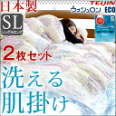 2枚組【送料無料】 日本製 肌掛け布団 へたりにくい 速乾 洗える掛け布団 シングル テ