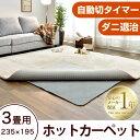【送料無料】確かな品質 ホットカーペット 3畳 235×19...