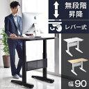 【送料無料/在庫有】スタンディングデスク 上下昇降式デスク 幅90 昇降テーブル デス