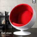 【送料無料/在庫有】 ボールチェア エーロ・アールニオ リプロダクト デザイナーズチェア ミッドセンチュリー チェア 椅子 北欧 デザイナーズ おしゃれ パーソナルチェア デザイナーズ家具 北欧