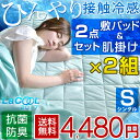 2組セット【送料無料】 ひんやり 敷きパッド&肌掛け布団 2...
