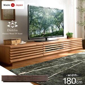 ◆送料無料◆テレビ台 日本製 アルダー無垢材使用 完成