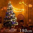 【送料無料】 クリスマスツリー 180cm オーナメントセッ...