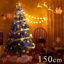 ◎今夜20時〜4H限定!全品P10倍◎【送料無料】 クリスマスツリー 150cm オーナメントセット LED イルミネーション ライト付 クリスマス ツリーセット LEDライト セット オーナメント おしゃれ 飾り 大型 大きい 北欧 christmas tree