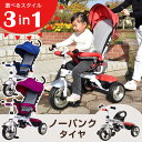 【■送料無料】 三輪車 かじとり 幌付き おしゃれ 子供用 乗り物 乗用玩具 キッズ バイ