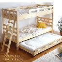 【送料無料】 木製 2段ベッド +キャスター付きベッド シングル パイン材 親子ベット