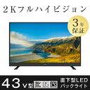【送料無料】 テレビ 43V型 2K フルハイビジョン 直下...