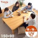 【送料無料】 傷に強いUV塗装 こたつ テーブル 家具調 長方形 150 コタツ 家具調こた