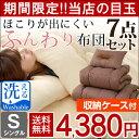 ◎期間限定 4,380円!1/20(土)...