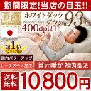 ◎期間限定 10,800円◎【送料無料】 日本製 首元まで暖...