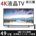 【送料無料】 テレビ 49V型 4K フルハイビジョン 直下...