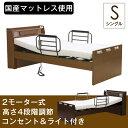 【送料無料】 電動ベッド 2モーター シングル 寝具 セット 開梱設置付き 無段階リクラ