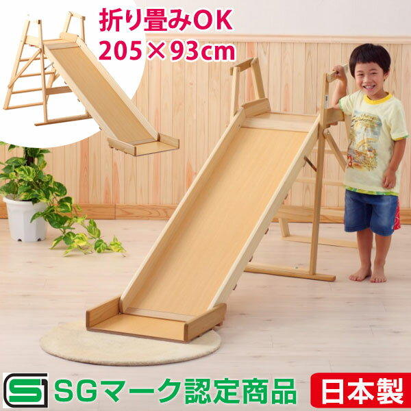 送料無料国産すべり台木製折り畳み可能SGマーク認定ヨーロッパ産ブナ材使用折りたたみすべり台大型遊具子