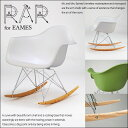 【送料無料】イームズの名作シェルサイドチェア RSR ロッキング サイド ロッドベース イームズ Charles Ray Eames