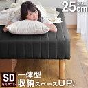 【送料無料】25cm脚 SD 長脚 一体型 脚付きマットレス セミダブル セミダブルベッド