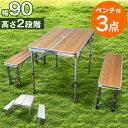 【送料無料】 レジャーテーブル 90 ベ...