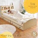 【送料無料】 収納ベッド 宮付き すのこベッド シングル ベ...