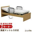 ◆送料無料◆ 電動ベッド 2モーター シングル 寝具 セット...