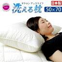 ◆送料無料◆枕 日本製 洗える枕 水切りメッシュ付 50×7...