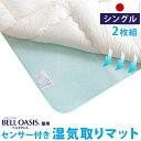 ★2枚組★【送料無料】 日本製 TEIJIN ベルオアシス 布団の湿気を吸収 消臭機能 湿気取