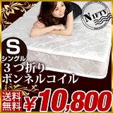 【/即納】ボンネルコイルマットレス マットレス ボンネルコイル シングル 折りたたみ セミハ−ド シングルベッドマット MATTRESS シングルベッド ベッド
