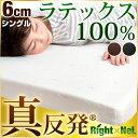 【送料無料/在庫有】 眠りの正解 ラテックス100% ラテックスマットレス シングル 6cm マットレス ラテックス マット ベット ベットマット ベッド ベッドマット 体圧分散 高反発マットレス