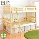 【送料無料】 国産 二段ベッド 日本製 エコ塗料 すのこ 2段ベッド ハイベット ベッド ロフトベット ハイベッド スノコ 2段ベット 二段ベット 大人用 木製 子供