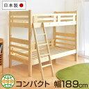 【送料無料/在庫有】 国産 日本製 すのこ 2段ベッド ハイベット ベッド ロフトベット ハイベッド スノコ 二段ベッド 2段ベット 二段ベット 木製 コンパクト 大人用 子供