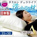 【送料無料】日本製 洗える枕 水切りメッシュ付 35×50 ...