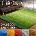 手織り ウールラグ ギャベ ラグ 130×190 厚手 ウール 100% グラデーション 長方形 北欧 ラグマット カーペット ギャッベ ルリバフ 絨毯 じゅうたん おしゃれ