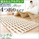 ★20時〜4H限定P10倍★【送料無料/即日出荷】 すのこベッド 折りたたみベッド シングル 4つ折りすのこベッド すのこマット 四つ折り 4つ折り 折りたたみベッド 折りたたみベット 木製 スノコベッド 折りたたみ ベッド 4つ折りすのこ 折り畳みベッド 折り畳みベット