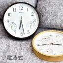 掛け時計 電波時計 温湿度計 ナチュラル ブラウン デザイン 壁掛け時計 時計 掛時計 電波 壁掛け 木製 北欧 内祝い 出産 祝い 細字 φ280cm おしゃれ シンプル 8MY478RH