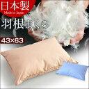 日本製 羽根枕 綿100% 43×63 羽根 フェザー ホテル はねまくら はね フェザーピロー 枕 マクラ まくら ピロー 国産 青 ベージュ 肩こり 首こり 安眠 快眠
