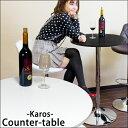 【送料無料/在庫有】 カウンターテーブル *カロス* テーブル 木製 昇降式 高さ調節 丸 バーテーブル モダン 昇降 カフェ カウンター バー テーブル 回転式 ホワイト ブラック