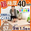 プレイマット 170×170 大判 ジョイントマット 9枚 1.5畳 サイドパーツ付 床暖房対応 ジョイント マット 赤ちゃん ベビー フロアマット プレイマット パズルマット 約 60cm 【送料無料】
