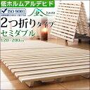 【送料無料】すのこベッド セミダブル 布団の湿気対策に! 低ホル二つ折り 折りたたみ 折りたたみベット すのこ ベッド 木製 スノコベッド すのこベッド 湿気・カビ対策 除湿 すのこマット すのこベッ