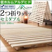 【送料無料】すのこベッド セミダブル 布団の湿気対策に! 低ホル二つ折り 折りたたみ 折りたたみベット すのこ ベッド 木製 スノコベッド すのこベッド 湿気・カビ対策 除湿 すのこマット すのこベッド すのこベッド すのこベッド すのこベッド
