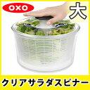 クリアサラダスピナー 大 水切り サラダ oxo オクソー 1351580 野菜 料理器具 キッチン用品