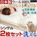 【送料無料/在庫有】 日本製 冬は暖かく、夏は涼しい 洗える 羊毛 ベッドパッド 羊毛100%使用! シングル 2枚セット 220本ブロード 抗菌 防臭 消臭 ...