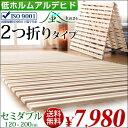 【送料無料/即納】すのこベッド セミダブル 布団の湿気対策に! 低ホル二つ折り 折りたたみ 折りたたみベット すのこ ベッド 木製 スノコベッド すのこベッド 湿気・カビ対策 除湿 すのこマット すの