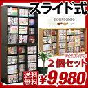 【送料無料】本棚 書棚 マンガラック コミック収納 スライド式 ブックシェルフ フリーラック