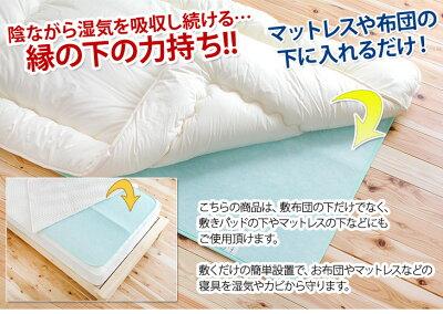 【送料無料/即納】日本製TEIJINベルオアシス布団の湿気を吸収消臭機能湿気取りマット帝人吸湿マット除湿マット湿気取りシート寝具シングル吸湿シート除湿シート湿気取り湿気対策布団ふとん国産20%