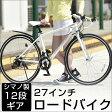 ★ポイント10倍★【送料無料】 ロードバイク 自転車 27インチ シマノ製 14段ギア 自転車 本体 おしゃれ 収納 軽量 通学 通勤