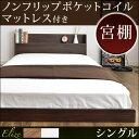 ローベッド すのこベッド シングル フレーム ベッド マットレス付き セット 木製 ベット 宮付き 宮棚 おしゃれ ベッドフレーム シングルベッド 北欧 スノコベッド フロアベッド