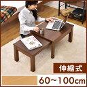 スライド式だから幅60〜100cmまで無段階伸縮 テーブル 伸張式 ウォールナット オーク ローテーブル 伸縮テーブル リビングテーブル センターテーブル 伸縮式 木製 伸縮 送料無料
