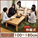 スライド式だから幅100〜180cmまで無段階伸縮 テーブル 伸張式 ウォールナット オーク ローテーブル 伸縮テーブル リビングテーブル センターテーブル 伸縮式 木製 伸縮 送料無料