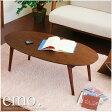 【送料無料】 エモ オーバルテーブル emo センターテーブル ローテーブル ミッドセンチュリー アメリカン デザイナーズ